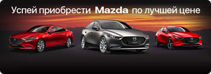 avtosale-#2020-FEB Mazda 425x150