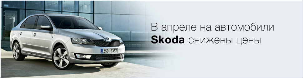 avtosale-skoda-second