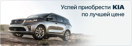 avtosale-#2020-FEB Kia 425x150
