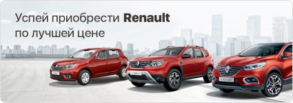 avtosale-2020-march#2020-FEB Renault 425x150