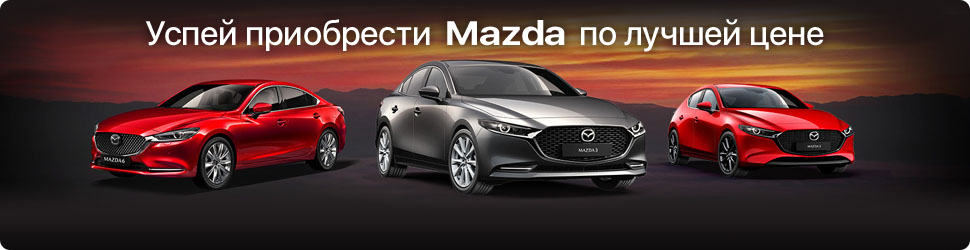 avtosale-#2020-FEB Mazda 970x250