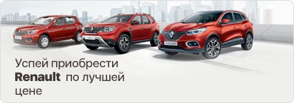 avtosale-#2020-FEB Renault 425x150