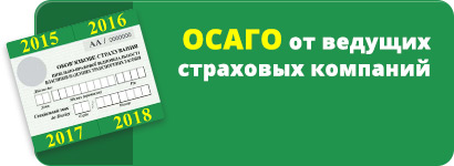 avtosale-osago-index