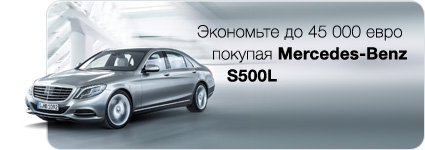 Mersedes_s500l_small