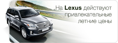 lexus-index