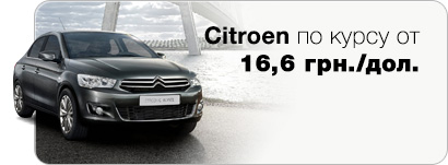 avtosale-citroen-index