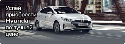 avtosale-#2020-FEB Hyundai 425x150